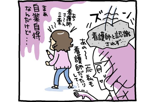 看護師じゃない看護師4|病院珍百景【22】|看護師専用Webマガジン【ステキナース研究所】