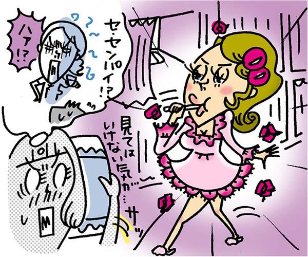 愛すべき病棟スタッフ~同僚編【2】ふりふりのセンパイ|病院珍百景