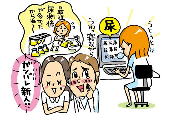 にょう|病棟珍百景【8】|看護師専用Webマガジン【ステキナース研究所】