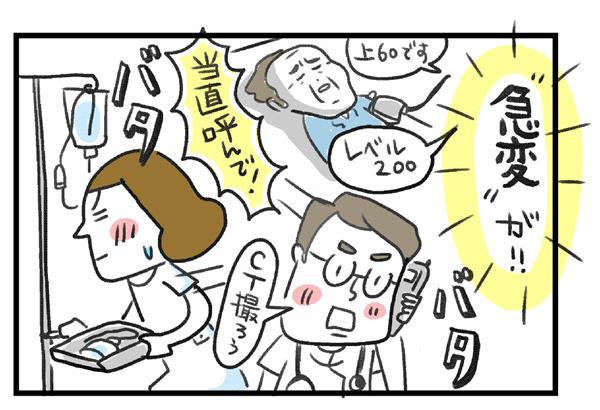 急変が怖い!!