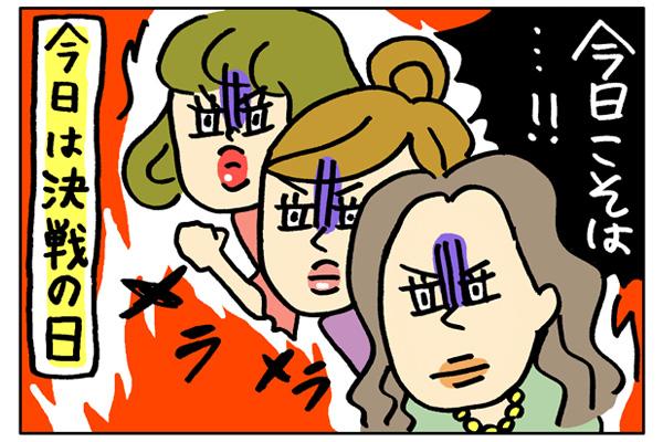 「ナース合コン」の罠001|のぞき見!ナースの恋愛事情【3】