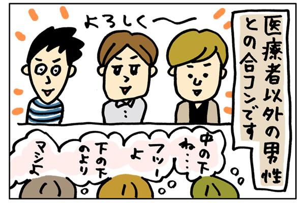 「ナース合コン」の罠_002|のぞき見!ナースの恋愛事情【3】