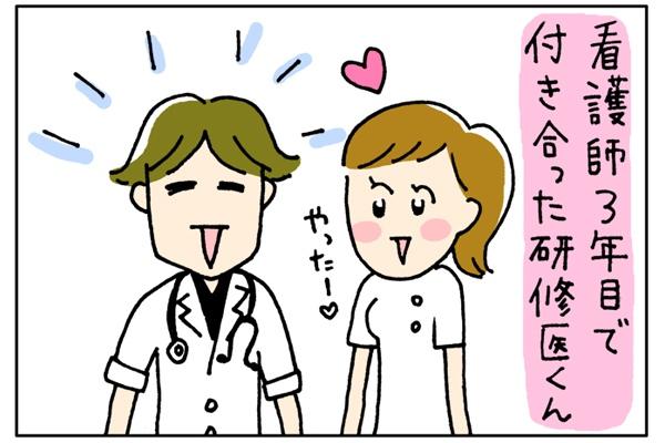 看護師3年目で付き合った研修医くん