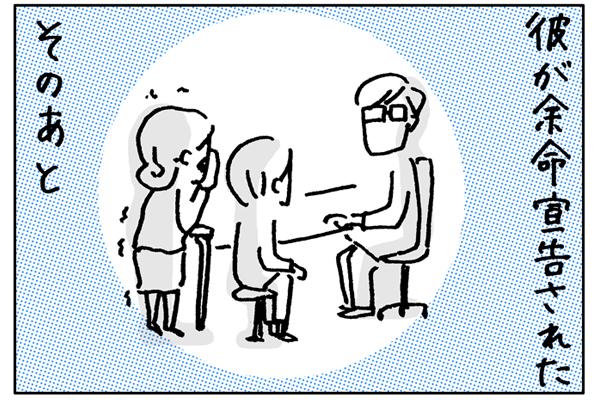 「ただ一緒にいるだけ」3|のぞき見・ナースの恋愛事情【18】|看護師専用Webマガジン【ステキナース研究所】