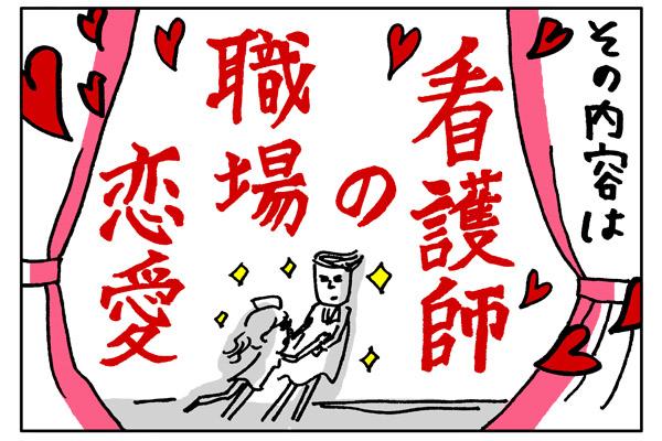 看護師の職場恋愛!!!【ナースの恋愛事情】