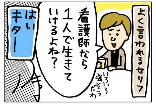 「ナース合コン」の罠_003|のぞき見!ナースの恋愛事情【3】