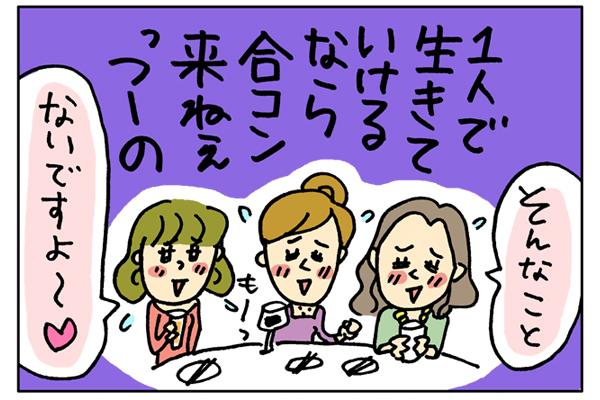 「ナース合コン」の罠_004|のぞき見!ナースの恋愛事情【3】