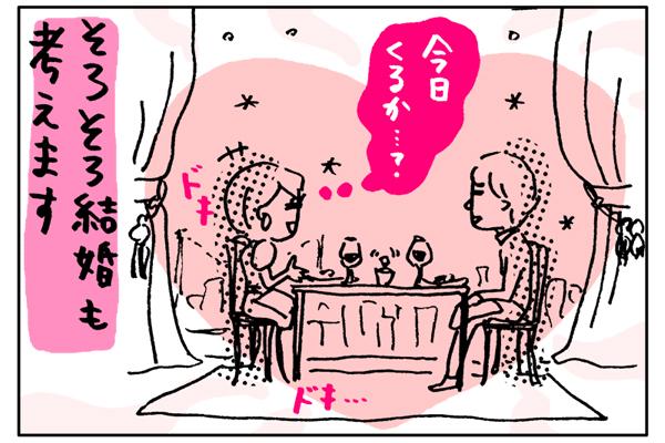 看護師と結婚できない理由5|のぞき見!ナースの恋愛事情【8】|看護師専用Webマガジン【ステキナース研究所】