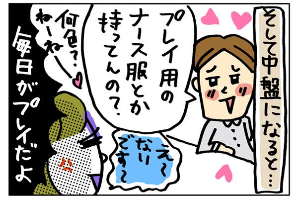 「ナース合コン」の罠_005|のぞき見!ナースの恋愛事情【3】