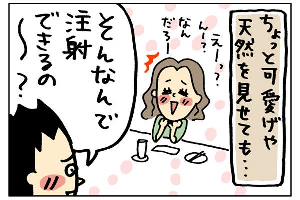 「ナース合コン」の罠_006|のぞき見!ナースの恋愛事情【3】