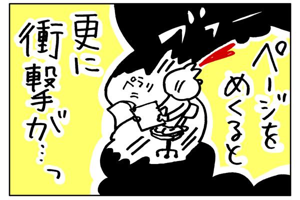 衝撃のエピソード満載(らしい)【ナースの恋愛事情】