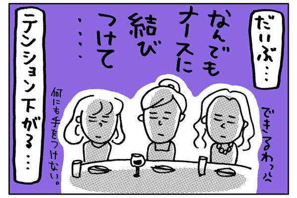 「ナース合コン」の罠_007|のぞき見!ナースの恋愛事情【3】