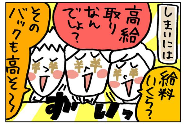 「ナース合コン」の罠_008|のぞき見!ナースの恋愛事情【3】