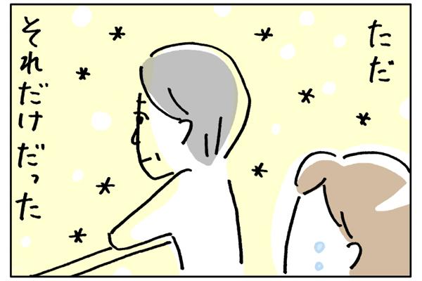 「ただ一緒にいるだけ」9|のぞき見・ナースの恋愛事情【18】|看護師専用Webマガジン【ステキナース研究所】
