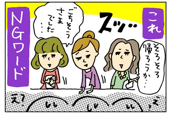 「ナース合コン」の罠_009|のぞき見!ナースの恋愛事情【3】