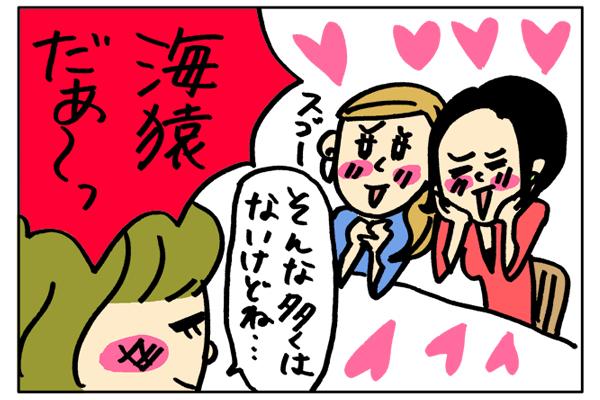 海猿と合コン!?|看護師専用Webマガジン【ステキナース研究所】