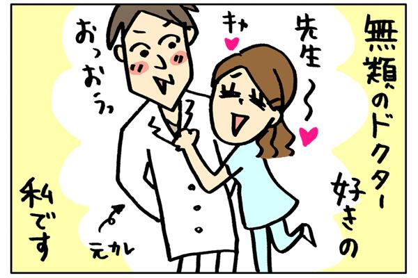 院内スキャンダル?|ナースの恋愛事情【10】|看護師専用Webマガジン【ステキナース研究所】