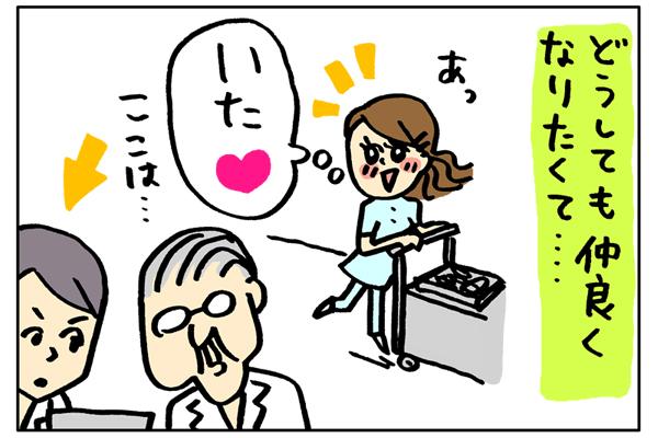 いた♪|ナースの恋愛事情【10】|看護師専用Webマガジン【ステキナース研究所】