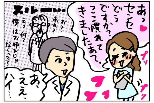 先生スルー|ナースの恋愛事情【10】|看護師専用Webマガジン【ステキナース研究所】