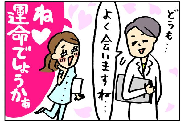 運命でしょうか|ナースの恋愛事情【10】|看護師専用Webマガジン【ステキナース研究所】