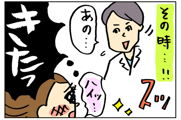 キター|ナースの恋愛事情【10】|看護師専用Webマガジン【ステキナース研究所】