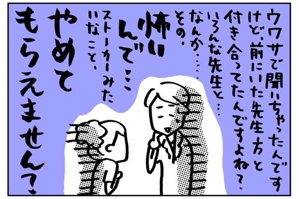 ストーカーて|ナースの恋愛事情【10】|看護師専用Webマガジン【ステキナース研究所】