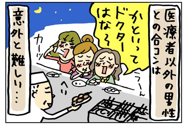「ナース合コン」の罠_010|のぞき見!ナースの恋愛事情【3】
