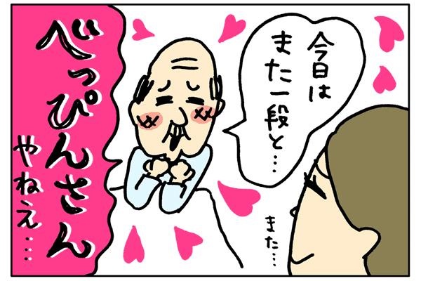 べっぴんさん好き|のぞき見!ナースの恋愛事情【11】|看護師専用Webマガジン【ステキナース研究所】