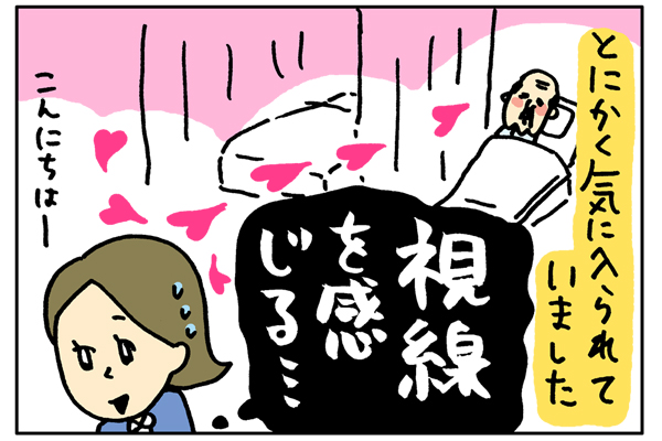 視線を感じる|のぞき見!ナースの恋愛事情【11】|看護師専用Webマガジン【ステキナース研究所】