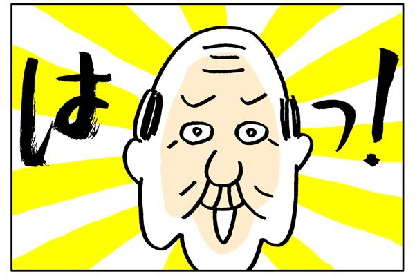 はっ!!!|のぞき見!ナースの恋愛事情【11】|看護師専用Webマガジン【ステキナース研究所】