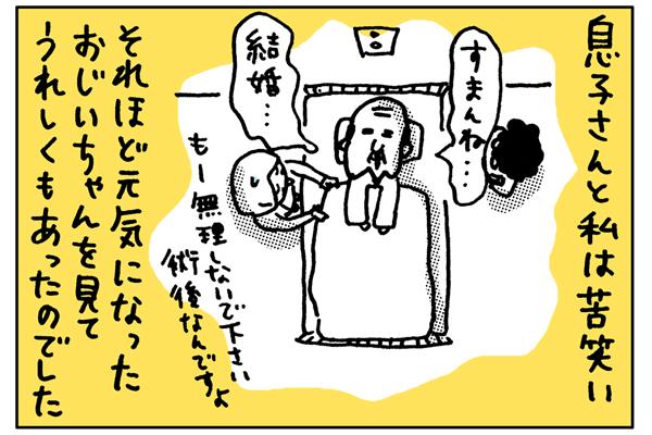安静にね|のぞき見!ナースの恋愛事情【11】|看護師専用Webマガジン【ステキナース研究所】