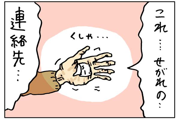連絡先|のぞき見!ナースの恋愛事情【11】|看護師専用Webマガジン【ステキナース研究所】