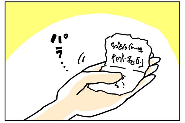 解読不能|のぞき見!ナースの恋愛事情【11】|看護師専用Webマガジン【ステキナース研究所】