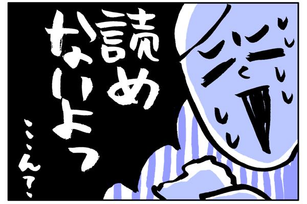 暗号かと思った|のぞき見!ナースの恋愛事情【11】|看護師専用Webマガジン【ステキナース研究所】