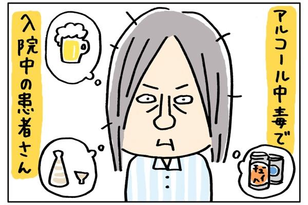 アルコール中毒で入院中の患者さん