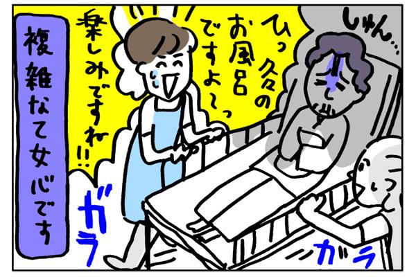 乙女心と入浴介助|ナースの恋愛事情【13】|看護師専用Webマガジン【ステキナース研究所】