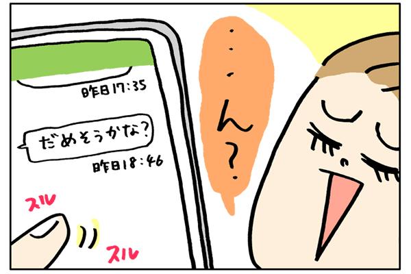 彼氏いない暦=看護師暦 の理由10|のぞき見・ナースの恋愛事情【14】|看護師専用Webマガジン【ステキナース研究所】