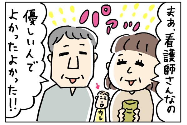 ご両親にご紹介その3|ナースの恋愛事情【15】|看護師専用Webマガジン【ステキナース研究所】