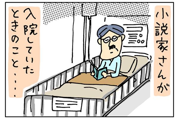 ナースの恋愛事情【5】禁断の・・・1|看護師専用Webマガジン【ステキナース研究所】