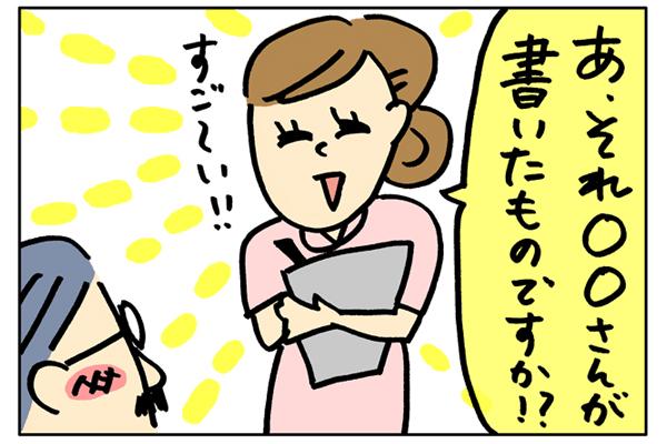 ナースの恋愛事情【5】禁断の・・・2|看護師専用Webマガジン【ステキナース研究所】