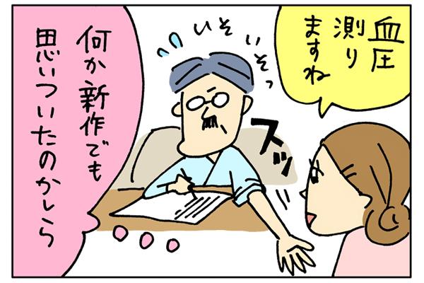 ナースの恋愛事情【5】禁断の・・・4|看護師専用Webマガジン【ステキナース研究所】