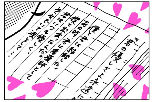 ナースの恋愛事情【5】禁断の・・・12|看護師専用Webマガジン【ステキナース研究所】