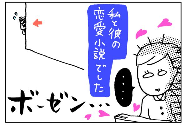 ナースの恋愛事情【5】禁断の・・・13|看護師専用Webマガジン【ステキナース研究所】