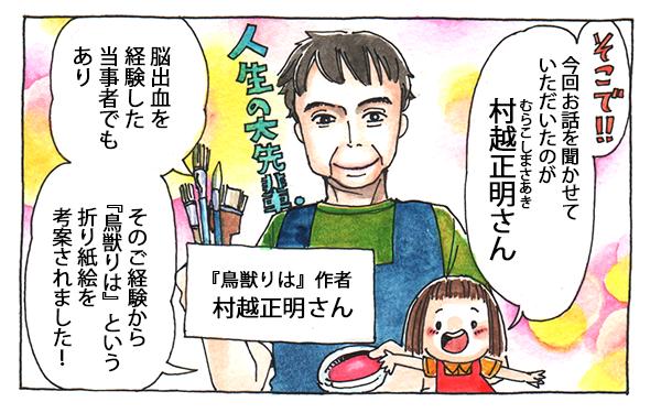 今回お話を聞かせていただいたのが村越正明さん。脳出血を経験した当事者でもあり、そのご経験から『鳥獣りは』という折り紙絵を考案されました。