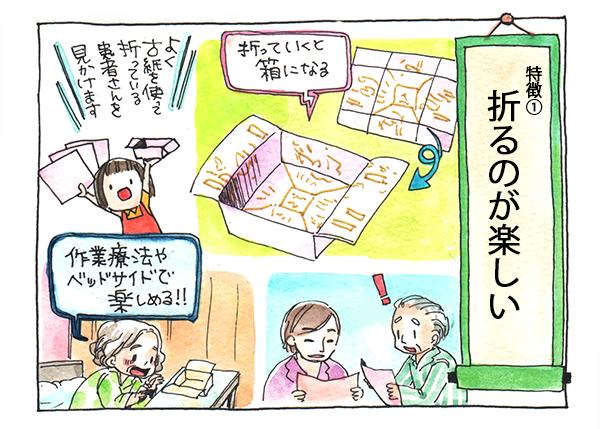 特徴1:折るのが楽しい。(折っていくと箱になる、作業療法やベットサイドで楽しめる!!)