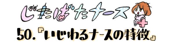 じたばたナース50_いじわるナースの特徴