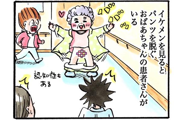 イケメンを見るとパンツを脱ぐおばあちゃんの患者さんがいる。認知症もある。看護師は驚く