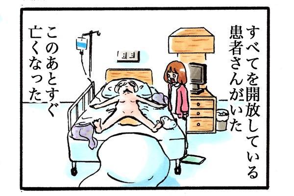 すべてを開放した患者さんがいた。このあとすぐ亡くなった。(ナース驚く)