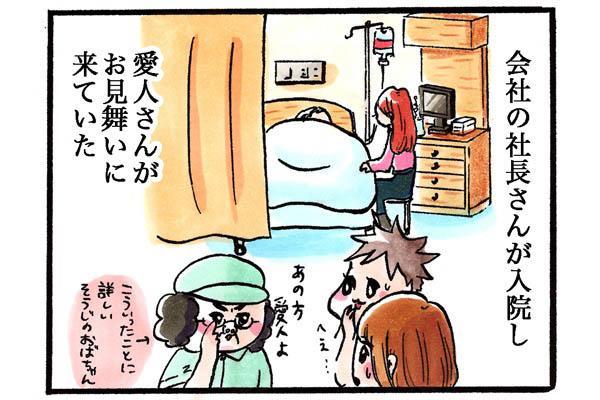 会社の社長さんが入院し、愛人さんがお見舞いに来ていた。噂話をする看護師と掃除のおばちゃん。