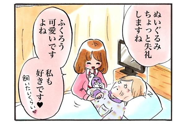 「ふくろう可愛いですよね」患者の抱えていたぬいぐるみを動かす際も会話をするナース